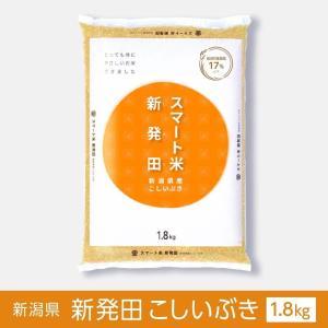 スマート米 新発田 新潟県産 コシイブキ 1.8kg 節減対象農薬30%以下 令和2年産
