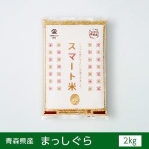 スマート米 青森県産 まっしぐら 2kg 残留農薬ゼロ