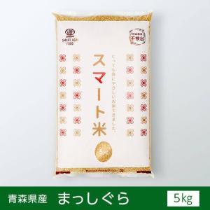 スマート米 青森県産 まっしぐら 5kg 残留農薬ゼロ