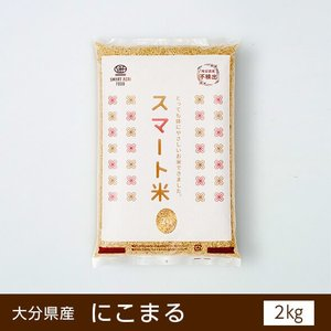 スマート米 佐賀県産 にこまる 2kg 残留農薬ゼロ