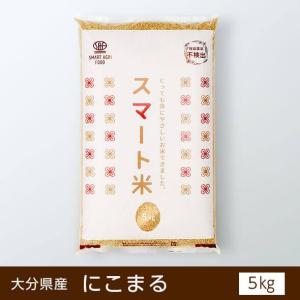 スマート米 佐賀県産 にこまる 5kg 残留農薬ゼロ
