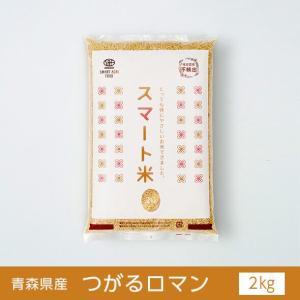 スマート米 青森県産 つがるロマン 2kg 残留農薬ゼロ