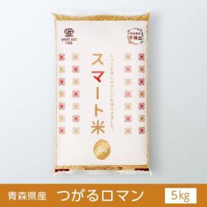 スマート米 青森県産 つがるロマン 5kg 残留農薬ゼロ