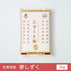 スマート米 佐賀県産 夢しずく 2kg 残留農薬ゼロ