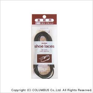 ロービキ靴紐 濃茶 66cm 靴紐 コロンブス ブラウン メンズ ビジネスシューズ 靴 ブーツ ビジネスマン 紳士用 茶 丸紐 ロウ 靴紐|smartbiz