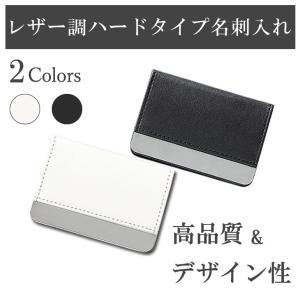 名刺入れ 名刺ケース カードケース レザー 革 アルミ 紳士 女性用 メンズ 名刺ホルダー 黒 ブラック 白 ホワイト|smartbiz