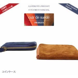 スエード調ベロア コインケース 牛革仕様 レザー 小銭入れ 本革 スエード メンズ レディース 財布|smartbiz