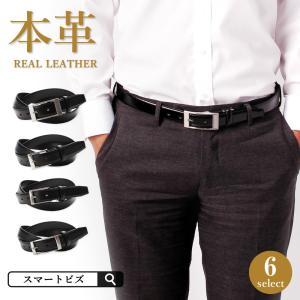 ベルト 牛革 メンズ ビジネス フォーマル スーツに良く馴染...