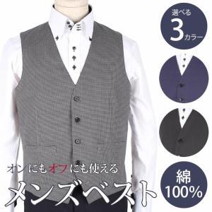コットン100%ベスト メンズ メンズベスト 綿100% 紳士用 5つボタン チョッキ グレー ネイビー 千鳥柄|smartbiz