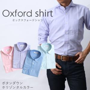 オックスフォードシャツ ドレスシャツ ワイシャツ ボタンダウン カッタウェイ 長袖 スリム メンズ 紳士 ホワイト 白 ブラック 黒 ピンク ブルー...