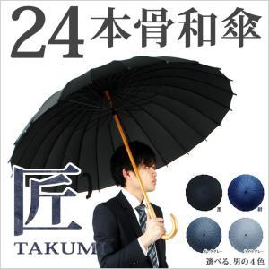 24本骨雨傘 レイングッズ メンズ 和傘 雨傘 匠 長傘 65cm メンズ 紳士用 大きい 黒 ブラック ネイビー グレー 傘袋|smartbiz