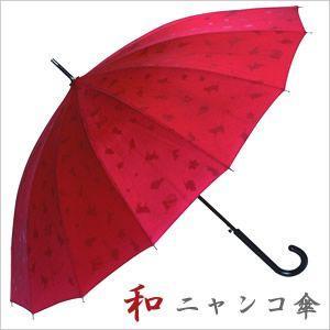 16本骨雨傘 レイングッズ レディース 和傘 ねこ 猫 ジャンプ傘 雨傘 レディース 長傘 55cm 赤 レッド 黄 イエロー|smartbiz