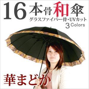 16本骨雨傘 華まどか ジャンプ傘 UVカット 撥水加工 和傘 レイングッズ 傘 レディース 長傘 55cm 赤 レッド 黄 イエロー うさぎ|smartbiz