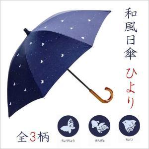 和風日傘 レディース 日傘 UVカット 紫外線対策 45cm きんぎょ ちょうちょ ちどり 紺 ネイビー|smartbiz
