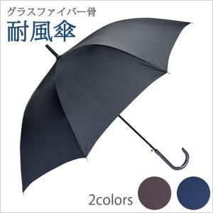 耐風傘 レディース 雨傘 レイングッズ 長傘 65cm グラスファイバー ジャンプ式 黒 ブラック ネイビー 茶 ブラウン 無地 ジャンプ傘|smartbiz