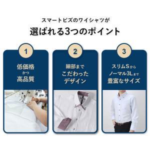 ワイシャツ メンズ 5枚セット 長袖 Yシャツ デザインにこだわった長袖ワイシャツ 形態安定 ビジネス|smartbiz|05