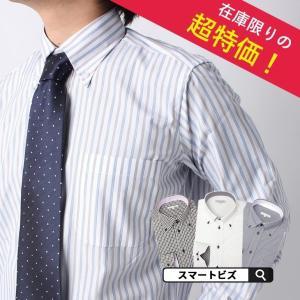 今だけ激安特価 ワイシャツ ランキング1位受賞 襟高デザイン...