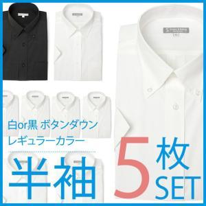 半袖ワイシャツ5枚セット 綿混 ホワイト ブラック 無地シリーズ 半袖 レギュラーカラー ボタンダウン セット メンズ 紳士用 クールビズ 白 ホワイト 黒 ブラック|smartbiz