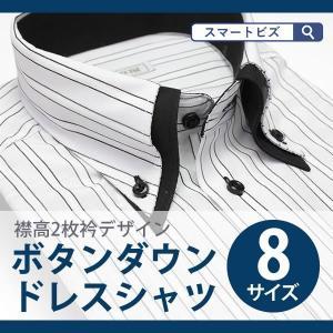襟高デザイン ドレスシャツ (ダブルカラー ボタンダウン) 長袖ワイシャツ 白 メンズ 長袖 ワイシ...