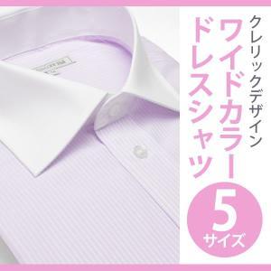 長袖ワイドカラー パープルストライプ ワイシャツ Yシャツ