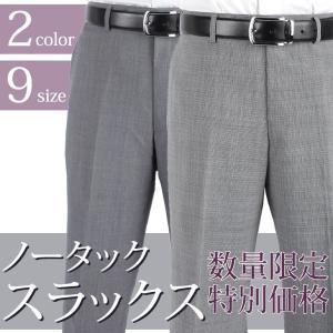 ノータックスラックス メンズ 紳士用 無地 千鳥柄 スラックス スーツ パンツ グレー|smartbiz