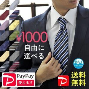 ネクタイ レギュラーネクタイ ナロータイ 選べる ネイビー 織り柄|smartbiz