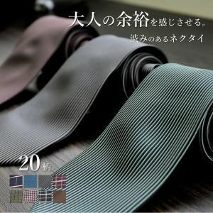 レギュラーネクタイ ネクタイ メンズ 紳士用 8.5cm幅 レギュラー幅 ストライプ チェック ドット 小紋柄 ブルー|smartbiz