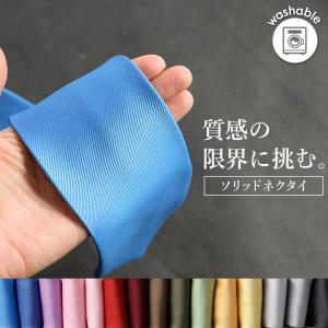 ネクタイ シルクのデメリットを克服 細番手糸マイクロポリエステル 無地 メンズ 紳士用 ブルー シルバー レッド グリーン イエロー|smartbiz