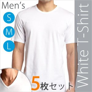 綿の上質肌触り メンズ半袖Tシャツ 白無地 5枚セット 選べるVネックとクルーネック