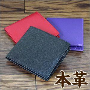 二つ折り財布 本革 レザー メンズ 財布 ウォレット 紳士用 ブラック 黒 レッド 赤 パープル 紫|smartbiz