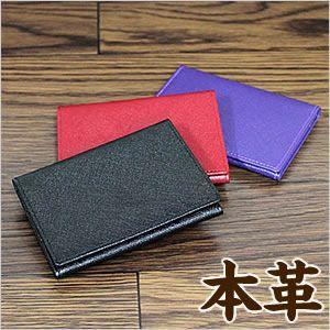 名刺入れ 本革 メンズ 名刺ケース レザー カードケース 黒 ブラック 赤 レッド パープル|smartbiz