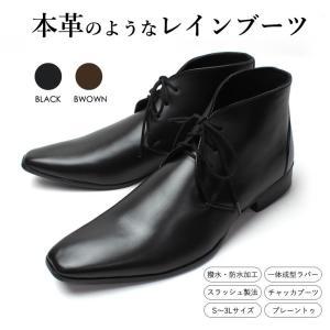 防水 メンズ ショートブーツ 革靴を忠実に再現したレインシューズ ビジネスシューズ チャッカブーツ ショートブーツ 靴 メンズ ビジネス レインブーツ|smartbiz|04