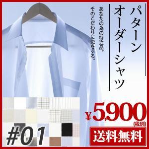 日本で作るオーダーシャツ こだわり簡単オーダーメイド パターンオーダーシャツ ワイシャツ 形態安定 イニシャル スリム 標準 ゆったり メンズ 紳士用 smartbiz