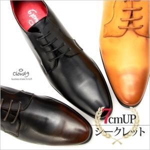 7cmアップ シークレットシューズ レースアップ Cloud9 クラウド9 ビジネスシューズ メンズ 紳士靴 外羽根 プレーントゥ インヒール ブラック ブラウン キャメル|smartbiz