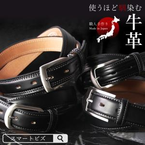 職人ハンドメイド 日本製 牛革ベルト メンズ 本革 ハンドメイド 革 レザー 黒 ブラック 紳士用 メンズ ビジネスベルト シルバーバックル smartbiz