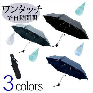 折りたたみ傘 ワンタッチ レイングッズ 雨具 メンズ 灰色 黒 紺 耐風 メンズ 自動開閉 ワンタッチ 軽量 メンズ 傘|smartbiz