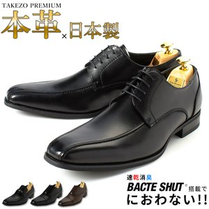 日本製 本革ビジネスシューズ タケゾー 革靴 TAKEZO ビジネスシューズ メンズ 紳士用 日本製 消臭 バクテシャット 制菌 紳士靴 3E EEE スーツ リクルート|smartbiz
