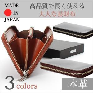 日本製 ラウンドジップ本革ロングウォレット 長財布 革 レザー 財布 メンズ 長財布 ラウンドジップ ウォレット 日本製 紳士用 smartbiz