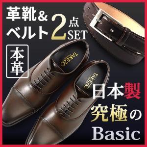 革靴 ベルト 2点セット 日本製 本革 消臭機能 メンズ 紳士用 レザー ビジネスシューズ 牛革ベルト 本革 ブラック 黒 ブラウン|smartbiz