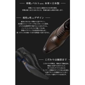 革靴 ベルト 2点セット 日本製 本革 消臭機能 メンズ 紳士用 レザー ビジネスシューズ 牛革ベルト 本革 ブラック 黒 ブラウン|smartbiz|04