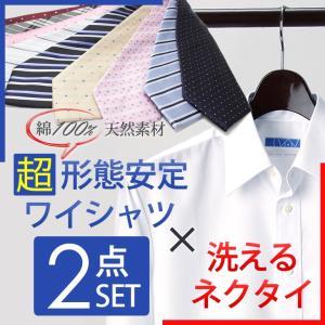 超形態安定ワイシャツ+ネクタイ2点セット 綿100% 超形態安定 ワイシャツ 長袖 ウォッシャブル ネクタイ メンズ 紳士用 コーディネート ノーアイロン 洗える