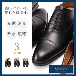 ビジネスシューズ 本革 日本製 革靴 キンロック kinloch メンズ 消臭 バクテシャット 制菌 吸水 速乾 紳士靴 シューズ ロングノーズ 3E EEE|smartbiz
