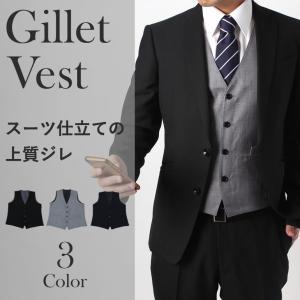 メンズジレ ベスト チョッキ 紳士用 アウター 黒 ブラック 紺 ネイビー グレー スーツ仕立て 無地 ウエスト調整 4つボタン ノーカラー 3サイズ|smartbiz