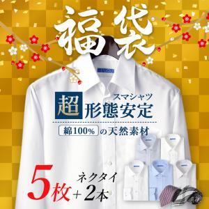 送料無料 福袋 5枚セット 超形態安定 ワイシャツ 長袖 綿100% ややスリム メンズ Yシャツ ...