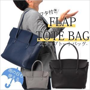 雨の日も使える フラップ付きトートバッグ メンズ 紳士用 ふた付き ビジネスバッグ カジュアルバッグ 鞄 2WAY ショルダー A4サイズ 黒 ブラック グレー ネイビー|smartbiz