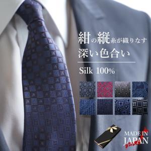 シルク100% シルクネクタイ メンズ 紳士 ネクタイ レギュラータイ 8cm 日本製 ネイビー 青 ブルー ネクタイ ギフトBOX 小紋柄 ドット ペイズリー ストライプ smartbiz