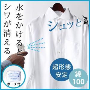 洗濯後返品OK 超 形態安定 綿100% ワイシャツ シワが消える 長袖 メンズ ノーアイロン 白 ボタンダウン 無地 形状記憶 ホワイト ピンク ブルー|smartbiz
