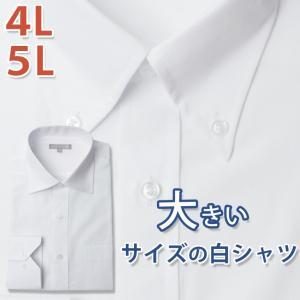 ワイシャツ 大きいサイズ 長袖 ボタンダウン ワイドカラー シャツ 4L 5L メンズ 紳士用 シャツ 白 ホワイト 無地 ビジカジ コンバーチブルカフス カフス対応|smartbiz