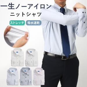返品OK ニットシャツ ワイシャツ 長袖 ノンアイロン 超形態安定 伸びるノーアイロン 男性 Yシャツ 伸縮性 動きやすい ゴルフ クールビズ カッターシャツ|smartbiz