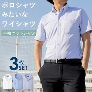 返品OK 3枚セット ノーアイロン ワイシャツ 半袖 形態安定 メンズ 夏 クールビズ ビジカジ 男性 ニットシャツ ストレッチ 出張 ゴルフ Yシャツ カッターシャツ|smartbiz